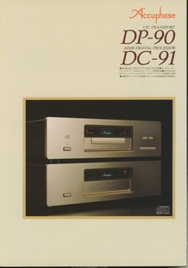 Accuphase DP-90/DC-91のカタログ アキュフェーズ 管5001