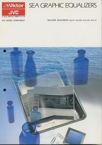 Victor 86年6月グラフィックイコライザーのカタログ ビクター 管5005