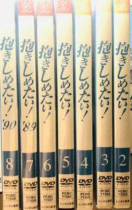 送料無料  7巻セット 〔全般の9巻のうちのの7巻セット〕巻数抜けあり DVD 抱きしめたい! TV版2~6巻+'89+ '90 浅野温子