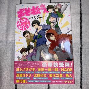 おそ松さん公式コミックアンソロジー〜スクエニセンバツ〜