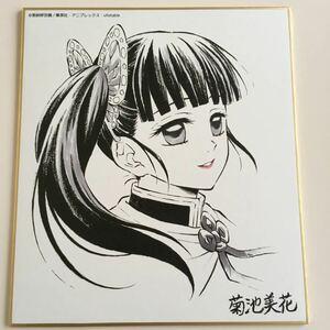 鬼滅の刃 ufotable カフェ ダイニング 複製色紙 栗花落カナヲ