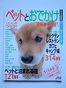 ●るるぶ●ペットとおでかけ●京阪神・名古屋から