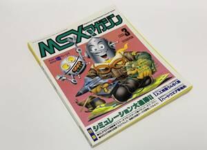 MSXマガジン 1989年3月号 パソコンPCゲーム レアビンテージ雑誌 ゲームソフト攻略 懐かし当時物お宝レトロゲーム マイコンBASIC