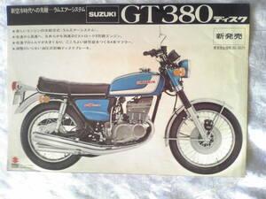 旧車 貴重 GT380 カタログ 当時物 昭和ロマン