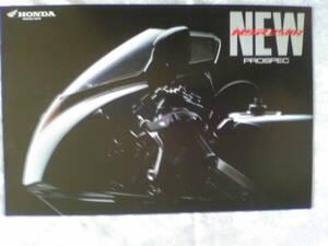 旧車 貴重 NSR250R MC18 カタログ 当時物 店印あり