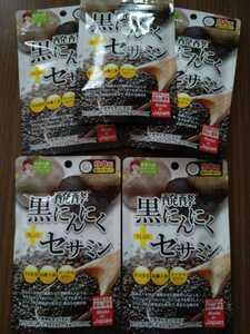 発酵黒にんにく+セサミン サプリメント 5袋
