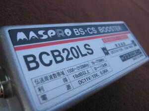 ☆マスプロ電工 MASPRO BS・CSブースター BCB20LS 未使用☆