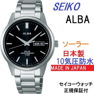 送料無料★特価 新品 保証付★SEIKO ALBA 日本製 メンズ ソーラー腕時計 10気圧防水 デイデイト AEFD562 セイコーアルバ正規品