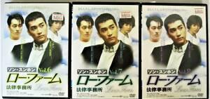 #0 00782 ロー・フォム Vol.6~8 情熱あふれる若き弁護士たちが繰り広げる青春恋愛ドラマ 出演 ソン・スンホン 他 DVD3枚セット