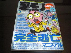裏モノJAPAN 2000年 5月号