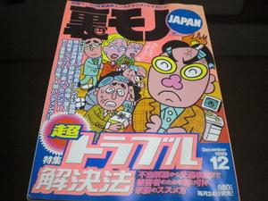 裏モノJAPAN 1999年 12月号