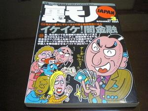 裏モノJAPAN 2000年 3月号