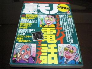 裏モノJAPAN 2000年 2月号