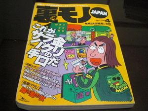 裏モノJAPAN 1999年 4月号