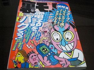 裏モノJAPAN 2000年 8月号