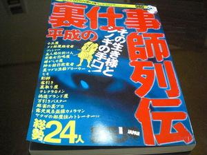 平成の裏仕事師列伝 別冊裏モノJAPAN