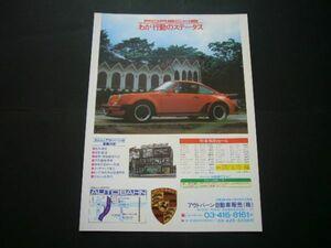 ポルシェ 930ターボ 広告 検:ポスター カタログ
