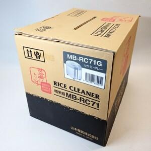 【山本電気】家庭用精米器 RICE CLEANER(MB-RC71G)
