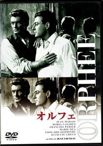 セル専用 オルフェ 独自の映像美を世界に示した監督、ジャン・コクトーが『美女と野獣』で主演を務めたジャン・マレーと再び組んだ映画。