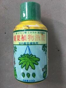 観葉植物液肥(室内園芸植物用)、100g 、訳あり、植物、園芸用品