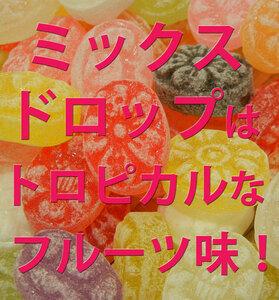 フルーツドロップ(どっさり1kg)ジューシーなトロピカルキャンディ♪美味しいミックスドロップスはこれ!【送料込】