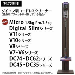 ダイソン Dyson コードレスクリーナー専用 壁寄せスタンド 収納 Dyson Micro/Digital Slim/V11/V10/V8/V7/V6/DCシリーズ/74/62/45/35等対応