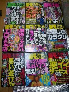 裏モノJAPAN★お好きな2冊で250円②★クリックポスト発送
