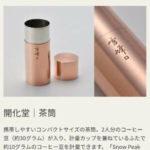 スノーピーク京都嵐山限定 茶筒 開化堂コラボ商品