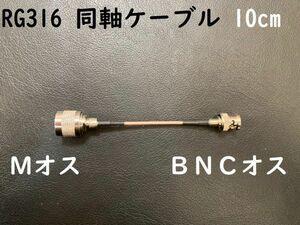 送料無料 長さ10cm Mオス BNCオス 同軸ケーブル プラグ MP-BNCP RG316 アンテナ アマチュア無線 コネクタ 隙間ケーブルにおすすめ 送料無料