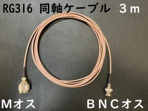 送料無料 長さ3m Mオス BNCオス 同軸ケーブル プラグ MP-BNCP RG316 コード アンテナ アマチュア無線 コネクタ 隙間ケーブルにおすすめ