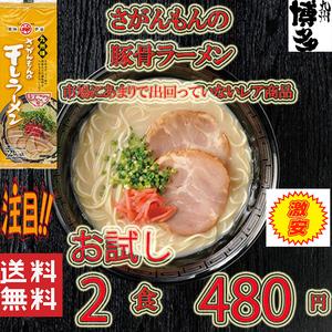 激レア 人気 市場にはあまり出回ってない商品です豚骨ラーメン 九州味 さがんもんの干しラーメン とんこつ味 うまかばーい