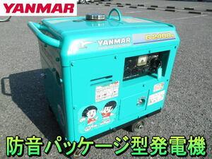 ヤンマー【激安】YANMAR 防音パッケージ型 発電機 2.4KVA 24A 100V 60Hz 防音 ガソリン エンジン セル リコイル スタータ◆G2400S-6E