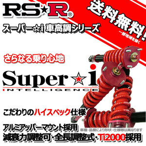 RS-R 車高調 Super☆i スーパーアイ クラウン GRS180 15/12~20/1 FR ロイヤルサルーン用 SIT251M 推奨レート RSR 新品