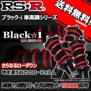 RS-R 車高調 Black☆i ブラックアイ オデッセイ RB4 20/10~25/10 4WD M用 BKH687M 推奨レート RSR 新品