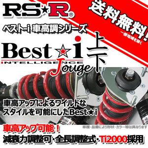 RS-R 車高調 Best☆I 上下 ベストアイ上下 フォレスター SJG 24/11~ 4WD 2.0XT アイサイト用 BIF908M 推奨レート RSR 新品