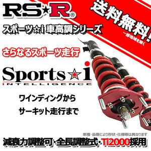 RS-R 車高調 Sports☆i スポーツアイ レヴォーグ VMG 28/7~29/7 4WD 2.0STIスポーツアイサイト用 NSPF450MP ピロボール仕様 推奨レート