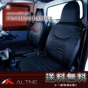 シートカバー アルトネ サンバートラック グランドキャブ S201J S211J 用 パンチングギャザー 1列目全席分 送料無料 JHD001