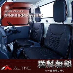 ALTNE サンバートラック S201J S211J 用 シートカバー パンチングギャザー 1列目全席分 送料無料 THD001