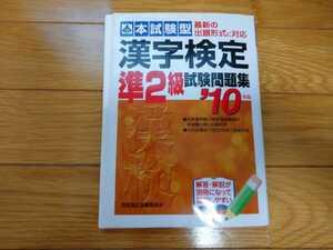 即決!本試験型漢字検定準2級試験問題集2010年版成美堂出版
