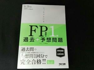 スッキリとける FP技能士1級 過去+予想問題 学科基礎・応用対策('19-'20年版) TAC株式会社