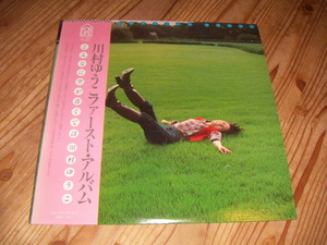 ●即決!LP:川村ゆうこ ファースト・アルバム こんなに空が青くては:帯付:吉田拓郎:松任谷正隆:高橋幸宏:他