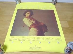 非売品 70年代 ビンテージ 企業物 1973年 昭和48年 モデル ファッション オールド カレンダー ポスター レトロ 昭和 当時物