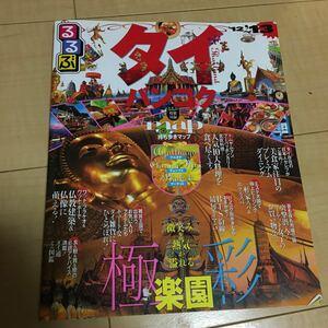るるぶ タイ バンコク ガイドブック 2012,2013