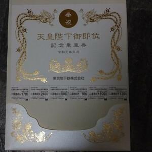 天皇陛下御即位記念東京メトロ乗車券 天皇陛下御即位記念