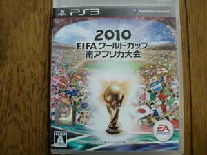 PS3「2010 FIFA ワールドカップ 南アフリカ大会」
