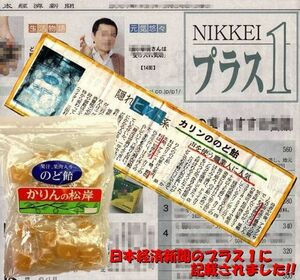 Fine juice fruits that became a topic in Nikkei Shimbun