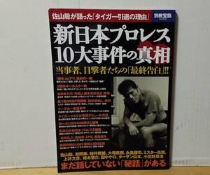 別冊宝島「新日本プロ10大事件の真相」