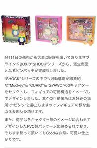 """☆送料無料☆POP MART × INSTINCTOY """"SHOCK"""" 可動式ピンバッチ(全3種セット)新品"""