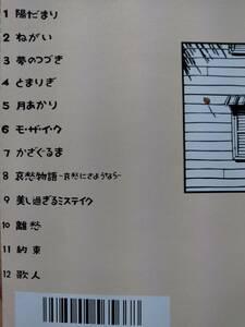 村下孝蔵☆歌人Ⅱ ソングコレクション☆全12曲のベストアルバム♪BEST。陽だまり等。送料180円か370円(追跡番号あり)訳ありです。