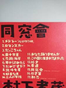 村下孝蔵☆同窓會☆全17曲のアルバム♪初恋収録。送料180円か370円(追跡番号あり)